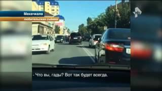 Download Мажоры поплатились за травлю автоинспекторов в Махачкале Video