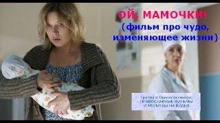 Download Ой,мамочки.Сильный фильм про чудо,изменяющее жизни... Video