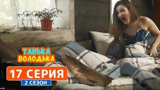Download Танька и Володька. Рыба - 2 сезон, 17 серия | Комедия 2019 Video