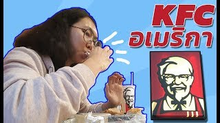 Download KFC ที่อเมริกา แตกต่างจากบ้านเรารึเปล่า??    Thefoo Video