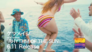 Download ケツメイシ / RHYTHM OF THE SUN (Short Ver.) Video