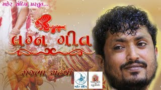 Download RAJBHA GADHVI ||DAYRO-4||લગ્ન ગીતો-રાજભા ગઢવી||RANA KANDORNA-2018 Video