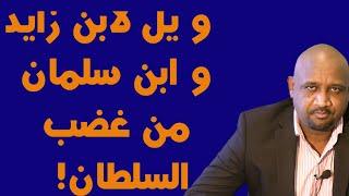 Download تأدب يا ابن زايد فأنت أمام جلالة السلطان قابوس Video
