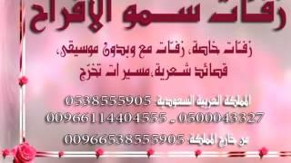 Download زفات 2016 باسم عبدالله ونوره فهد الكبيسي احلى اليالي 0538555905 Video