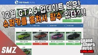 Download 슈퍼카를 훔쳐서 팔수 있다?! 부자각? 12월 gta5 업데이트 특수임무! 사모장의 GTA5 꿀잼 컨텐츠 (GTA 5 Funny Contents) [사모장] Video