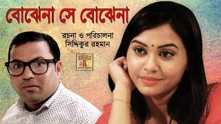 Download Bojhena Se Bojhena | Bangla Romantic Natok | Ft: Siddiqur Rahman, Maria Mim, Monira Mithu Video