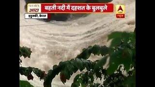 Download बादलों के 'घर' में बारिश का गुस्सा, केरल में बाढ़ से दहशत, 29 लोगों की मौत,देखिए ग्राउंड रिपोर्ट Video