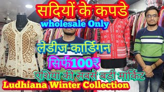 Download Ludhiana wholesale woolen Market | Ladies Woolen Cardigan | लेडीज कोटि Manufacturer|Woolen Sweater| Video
