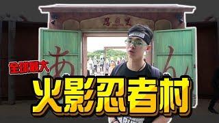 Download 全球最大的火影忍者村,火影迷這輩子一定要來日本一次!【綠眼鏡】 Video