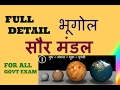 Download सौरमंडल | SSC General Awareness Exam Preparation 2017 | geography Solar System IN HINDI Video