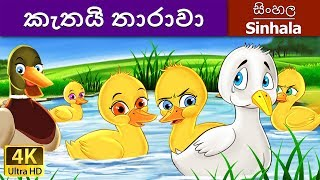 Download කැත තාරාවා   Ugly Duckling in Sinhalese   Sinhala Cartoon   Sinhala Fairy Tales Video