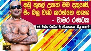 Download Ayubowan Sri lanka Chamara Ranawaka Interview With Jpromo 2019 | | Chamara Ranawaka Life Story Video