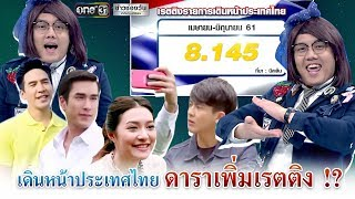 Download เดินหน้าประเทศไทย...ดาราเพิ่มเรตติง ! | ข่าววันศุกร์ | ข่าวช่องวัน | one31 Video