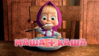 Download Маша и Медведь - Маша + каша (Серия 17) Video
