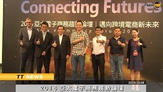 Download 「2016亞太電子商務趨勢論壇」全球電商巨擘匯集 激盪數位經濟戰略 Video