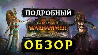 Download Ранний обзор дополнения The Queen & The Crone Total War WARHAMMER 2 Video