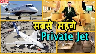 Download World के Top 10 Most Expensive Private Jets, List में दो Indian भी !!! Don't Miss!!! Video