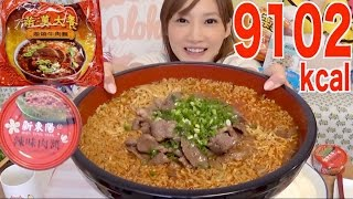Download Kinoshita Yuka [OoGui Eater] Taiwanese Beef Ramen 9102kcal Video