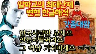 Download 한국인만 알아보는 여행후기와 갓종대왕 한글 클래스 - 트래블튜브 Video