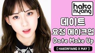 Download 데이트 요청 메이크업 : Date Makeup Tutorial [ HAKONYANG X MAY ] Video