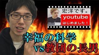 Download 幸福の科学・教祖の長男がユーチューバーデビュー! Video