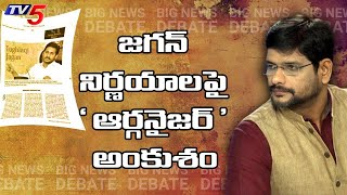 Download LIVE : Big News With TV5 Murthy   Special Live Show   TV5 LIVE Video