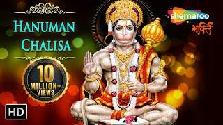 Download Hanuman Chalisa - Shri Guru Charan Saroj Raj   Bhakti Songs Video