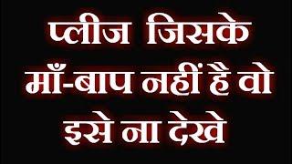 Download Mere Papa Heart touching Hindi shayari my Dad Heart touching quotes in hindi mai Video