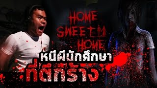 Download หนีผีนักศึกษาที่ตึกร้าง (Home Sweet Home) Video