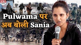 Download Pulwama को लेकर Sania Mirza ने दिया चौंकाने वाला Reaction Video