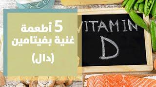 Download خمس اطعمة غنية بفيتامين د - ربى مشربش - تغذية Video