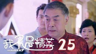 Download 我不是精英 | I'm Not An Elite 25【TV版】(雷佳音、鄧家佳、莫小棋等主演) Video