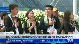 Download Национальный день Иордании проходит на EXPO 2017 Video