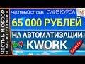 Download 65000 РУБЛЕЙ НА АВТОМАТИЗАЦИИ KWORK / ЧЕСТНЫЙ ОБЗОР / СЛИВ КУРСА Video