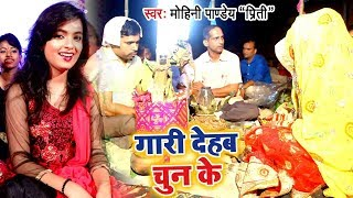 Download #शादी विवाह (गुरहथी) स्पेशल VIDEO SONG 2018 - Mohini Pandey - Gaari Dehab Chun Ke - Bhojpuri Songs Video