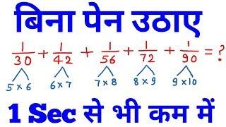 Download Maths Tricks Number system Maths magic tricks || Railway Group D , SSC CGL 2019 || SSC CGL 2018 Video