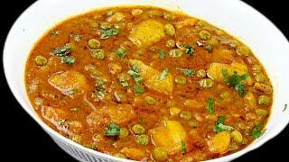 Download अगर ऐसे बनाएंगे आलू मटर की सब्ज़ी तो खाते ही रह जाएंगे| Matar Aloo Curry Recipe | Matar Batata Bhaji Video