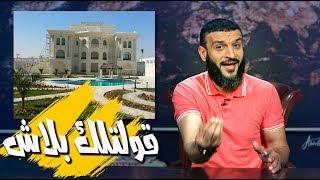 Download عبدالله الشريف   حلقة 20   قولتلك بلاش   الموسم الثالث Video