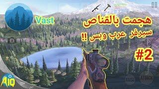 Download هجمت بالقناص على سيرفر عربي في لعبة Vast ونهاية فلتت هههه عرب وبس تم دعس #2 Video