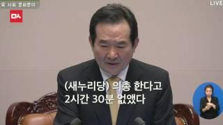 Download 새누리당 ″밥 먹자″국회 떼쓰기 풀영상 (진상 정진석) Video