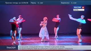 Download «Балет Евгения Панфилова» станцевал хиты Цоя Video