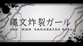 Download Joumon Explosion Girl - rerulili feat miku&gumi / 縄文炸裂ガール -れるりり feat 初音ミク&GUMI Video