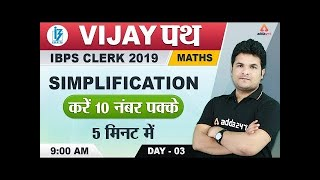 Download IBPS Clerk Prelims 2019 | Maths | Simplification Video