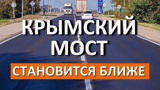 Download КРЫМСКИЙ МОСТ становится БЛИЖЕ. Новые дороги в Крым через Крымский мост Video