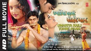 Download UMARIYA KAILEEN TOHRE NAAM | OLD FULL BHOJPURI MOVIE | Feat. PAWAN SINGH, RANI CHATTERJEE Video