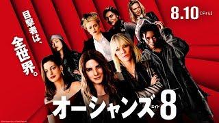 Download 映画『オーシャンズ8』本予告【HD】8月10日(金)公開 Video