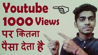 Download How Much Money Youtube Pay For Per 1000 Views In India?एक हज़ार views का कितना पैसा मिलता है ? Video