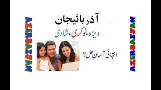 Download AZERBAIJAN TOURIST VISA - JOBS - MARRIAGE – EDUCATION [Tourism Consultant] ApniTravelAgency Video