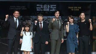 Download [풀영상] 송중기·소지섭 '군함도' 제작보고회 현장 (Song Joong Ki, SO JI SUB, The Battleship Island, 류승완) Video