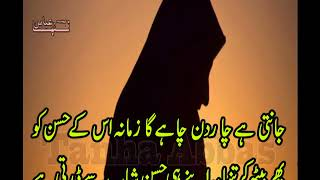 Download Bint E Hawa Story - Sad Urdu Poetry - Hawa Ki Beti - Tanha Abbas - Rj Athar - Hindi Sad Shayari Video